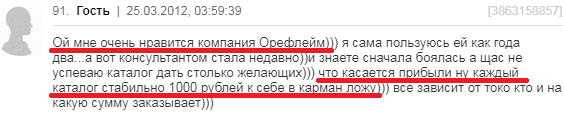 Отклик консультанта орифлейм